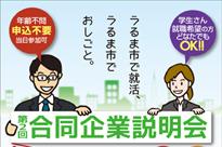 うるま市第2回合同企業説明会