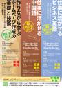 ビジネス中国語研修