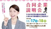 2016111718合説チラシ