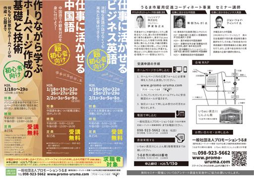 語学・ホームページチラシ