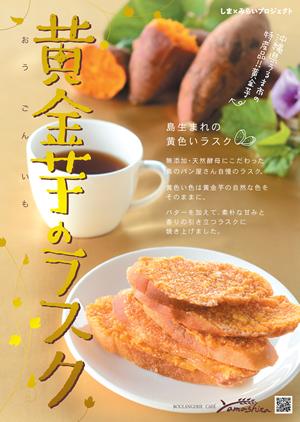 黄金芋のラスク