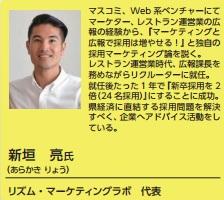 うるま市で採用マーケティングセミナー、新垣亮