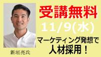 うるま市で採用マーケティングセミナー新垣亮