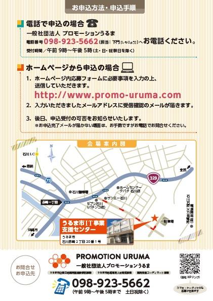 うるま市で求職者向けセミナー「弥生会計