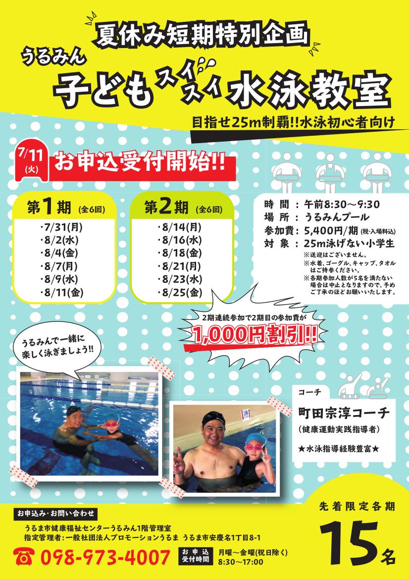 うるみん_水泳教室