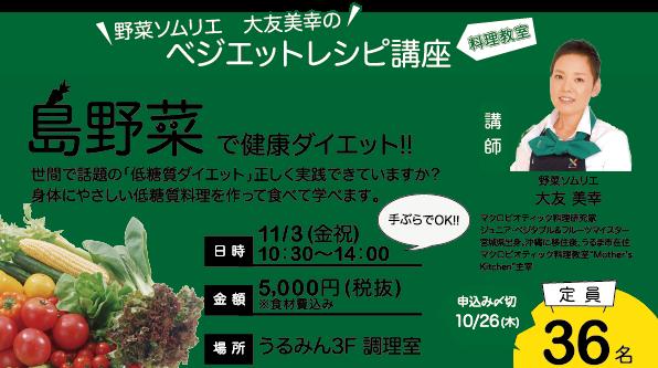 野菜ソムリエ 大友美幸のベジエットレシピ講座